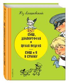 Алешковский Ю. - Кыш, Двапортфеля и целая неделя. Кыш и я в Крыму обложка книги