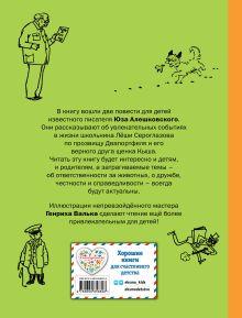 Обложка сзади Кыш, Двапортфеля и целая неделя. Кыш и я в Крыму (ил. Г. Валька) Юз Алешковский