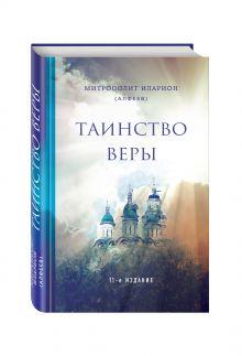Митрополит Иларион (Алфеев) - Таинство веры. 11-е издание обложка книги