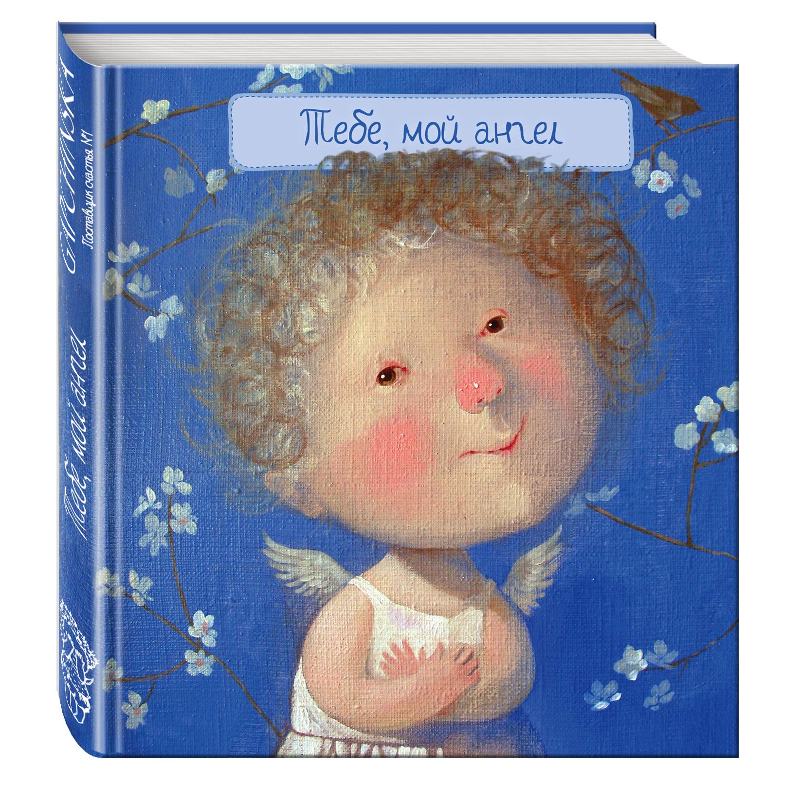Тебе, мой ангел (книга в формате ПЛЧ) 2-е издание копии картин гапчинской киев