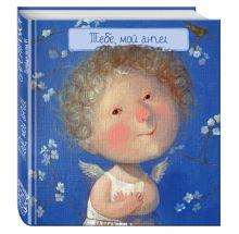 - Тебе, мой ангел (книга в формате ПЛЧ) 2-е издание обложка книги