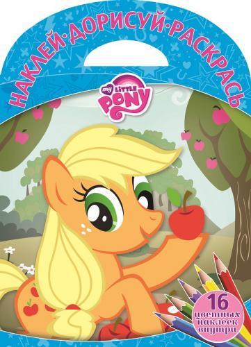 Мой маленький пони. НДР №1506. Наклей, дорисуй и раскрась!