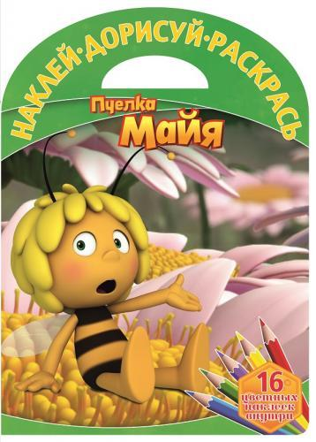 Пчелка Майя. НДР № 1513. Наклей, дорисуй и раскрась!