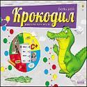 - КРОКОДИЛ БОЛЬШОЙ (Арт. И-0541) обложка книги