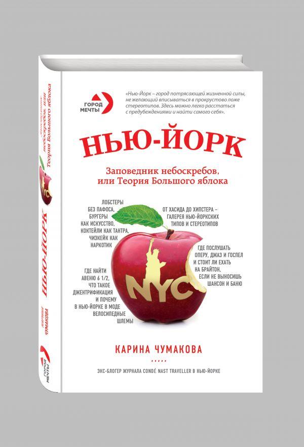 Нью-Йорк. Заповедник небоскрёбов, или Теория большого яблока Чумакова К.Х.