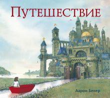 Бекер А. - Путешествие обложка книги