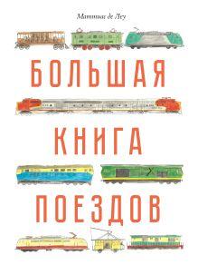 Де Леу М. - Большая книга поездов обложка книги