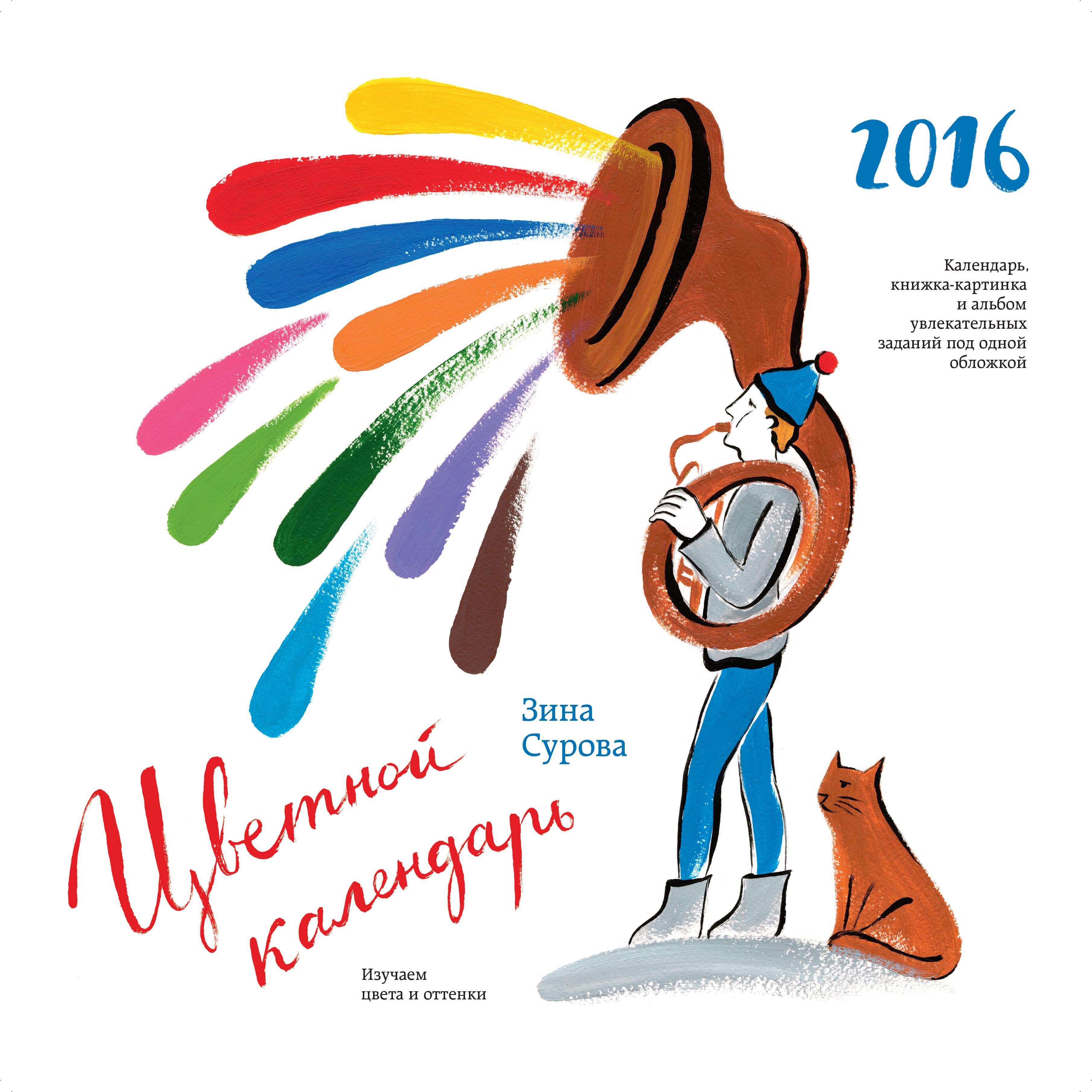 Сурова З. Цветной календарь 2016