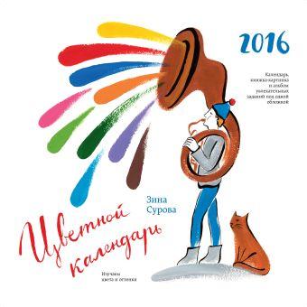 Цветной календарь 2016 Сурова З.