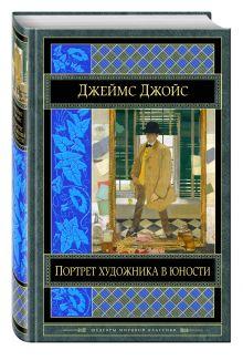 Джойс Дж. - Портрет художника в юности обложка книги