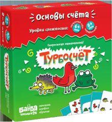 - Турбосчёт (настольно-печатная игра ТМ «Банда умников») обложка книги
