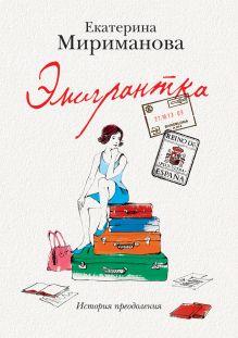 Обложка Эмигрантка. История преодоления Екатерина Мириманова
