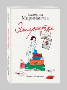 Мириманова Е.В. - Эмигрантка. История преодоления обложка книги