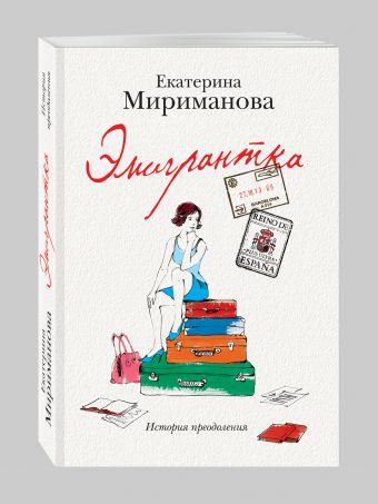 Эмигрантка. История преодоления Мириманова Е.В.