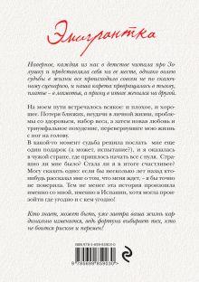 Обложка сзади Эмигрантка. История преодоления Екатерина Мириманова