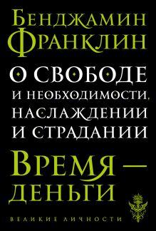 Обложка О свободе и необходимости, наслаждении и страдании Франклин Бенджамин