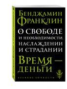 Франклин Б. - О свободе и необходимости, наслаждении и страдании' обложка книги