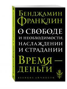 Франклин Б. - О свободе и необходимости, наслаждении и страдании обложка книги