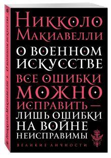 Макиавелли Н. - О военном искусстве обложка книги