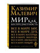 Малевич К.С. - Мир как беспредметность' обложка книги