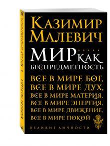 Малевич К.С. - Мир как беспредметность обложка книги
