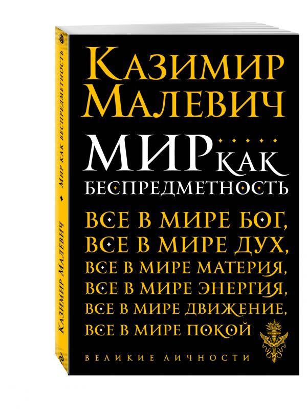 Мир как беспредметность Малевич К.С.