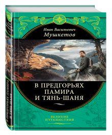 Мушкетов И.В. - В предгорьях Памира и Тянь-Шаня обложка книги