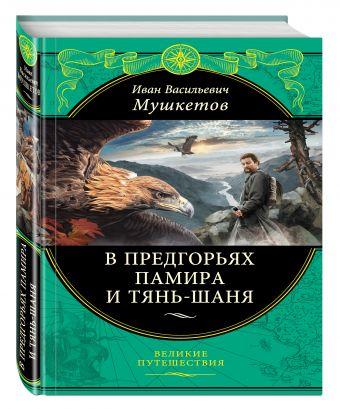 В предгорьях Памира и Тянь-Шаня Мушкетов И.В.
