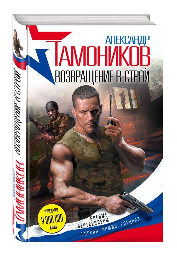 Возвращение в строй Тамоников А.А.