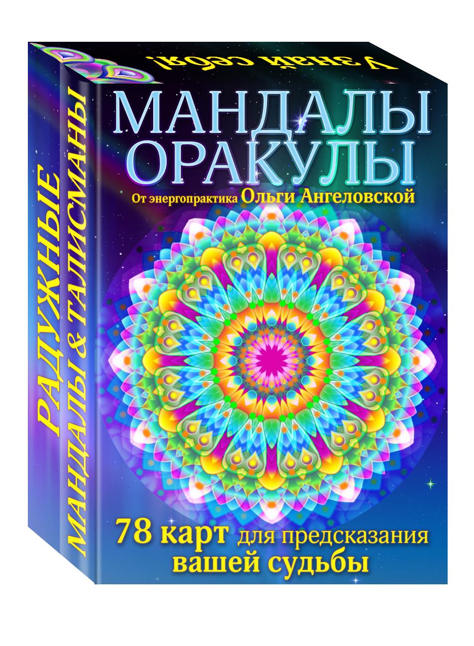 Мандалы-оракулы от энергопрактика Ольги Ангеловской (набор карт)