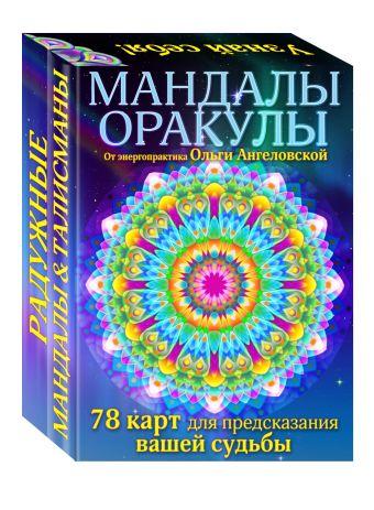 Мандалы-оракулы от энергопрактика Ольги Ангеловской (набор карт) Ольга Ангеловская