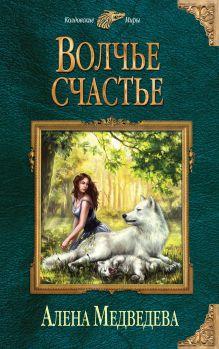 Обложка Волчье счастье Алена Медведева