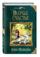 Медведева А.В. - Волчье счастье' обложка книги