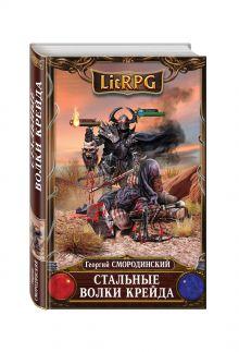 Смородинский Г.Г. - Стальные Волки Крейда обложка книги