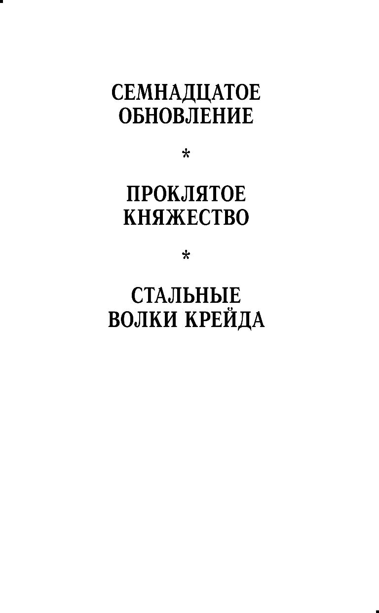Стальные Волки Крейда - Самиздат