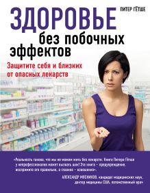 Обложка Здоровье без побочных эффектов Питер Гётше