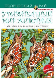- Удивительный мир животных. Раскраски, поднимающие настроение обложка книги
