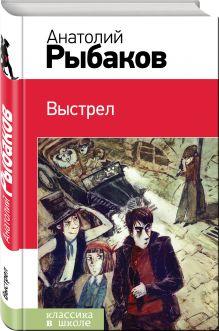 Рыбаков А.Н. - Выстрел обложка книги