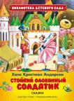Андерсен Х.-К. - Стойкий оловянный солдатик обложка книги