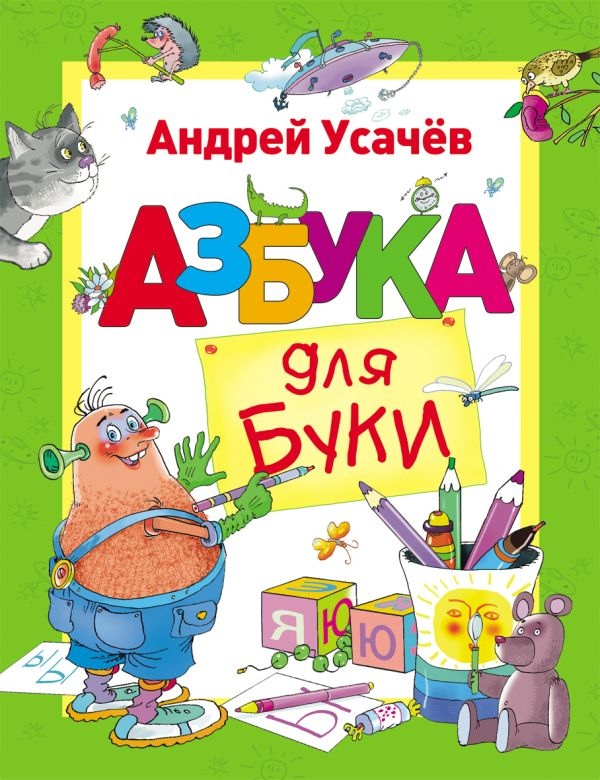 Азбука для Буки Усачев А.А.
