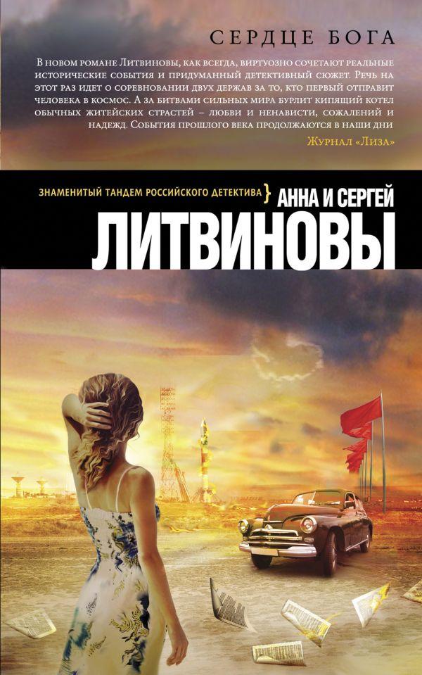 Литвинов книги скачать бесплатно