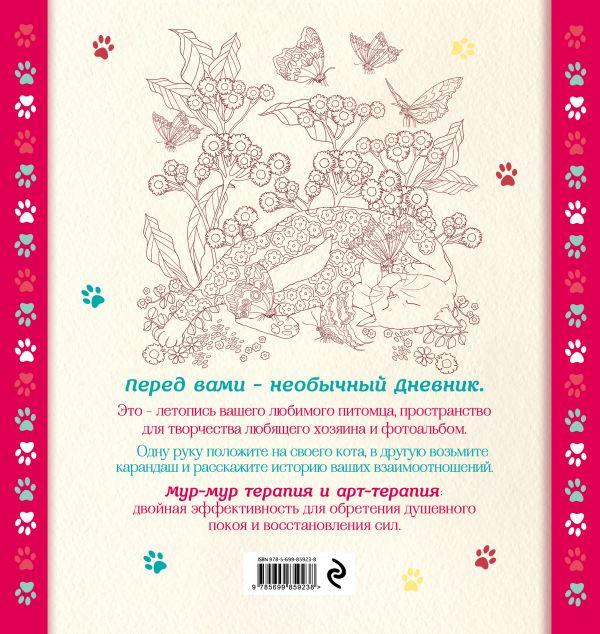 Книга Мур мур терапия Раскраска дневник фотоальбом (серия ...