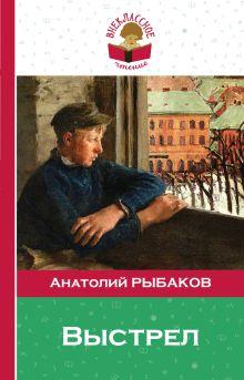 Обложка Выстрел Анатолий Рыбаков
