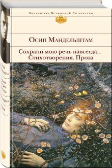 Мандельштам О.Э. - Сохрани мою речь навсегда... Стихотворения. Проза обложка книги