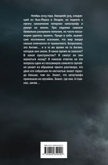 Обложка сзади Эра титанов А. Дж. Риддл