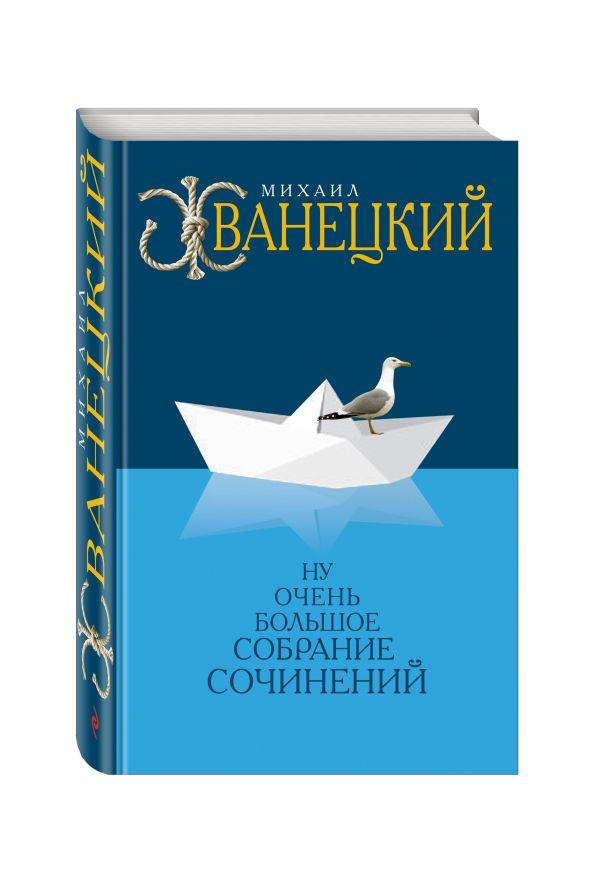 Ну очень большое собрание сочинений Жванецкий М.М.