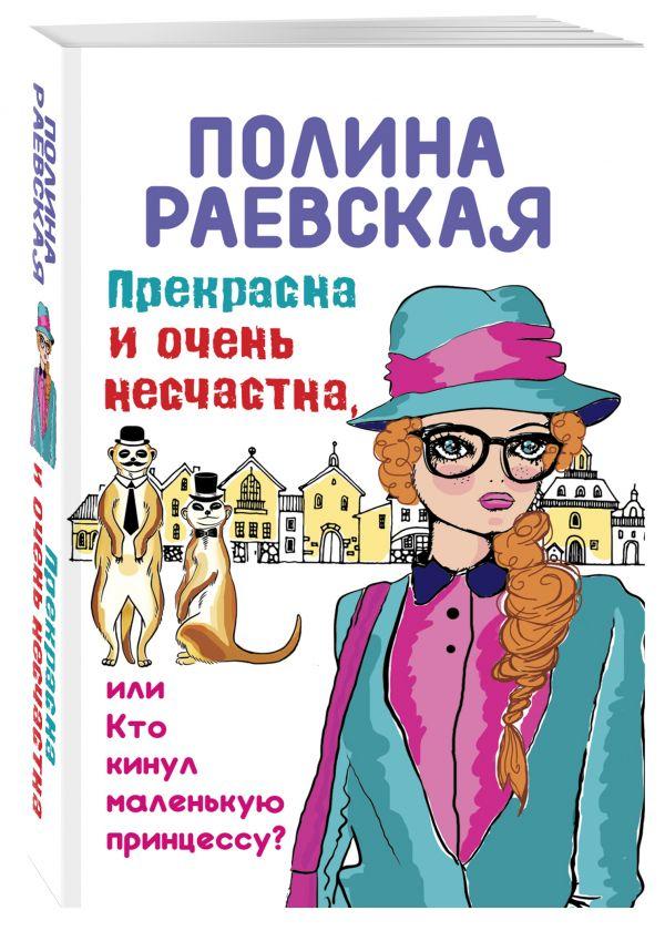 Прекрасна и очень несчастна, или Кто кинул маленькую принцессу Раевская П.