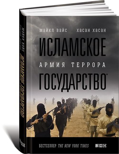 Исламское государство: Армия террора Вайс М.