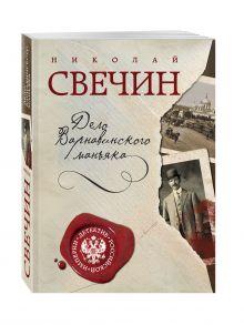 Свечин Н. - Дело Варнавинского маньяка обложка книги
