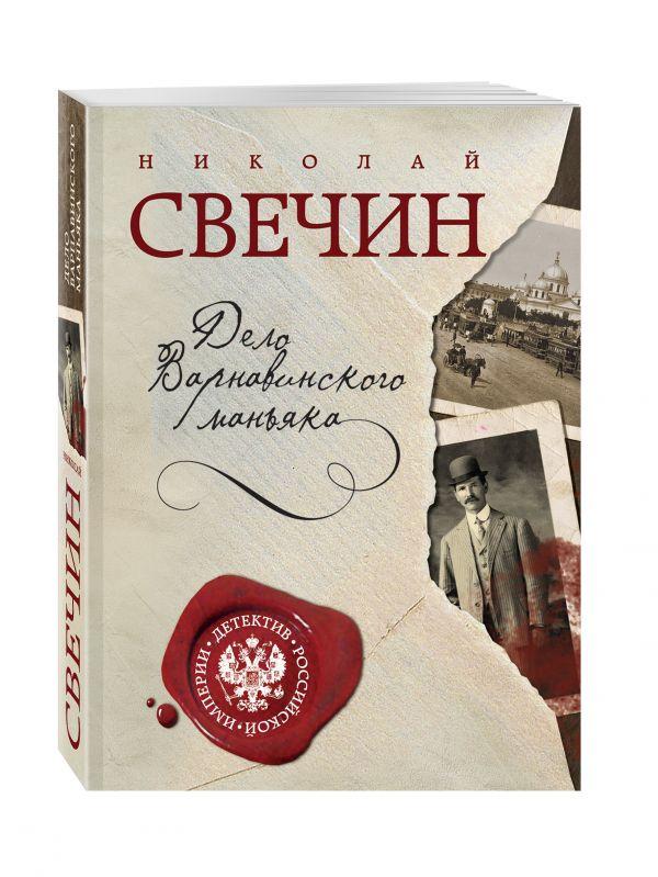 Дело Варнавинского маньяка Свечин Н.